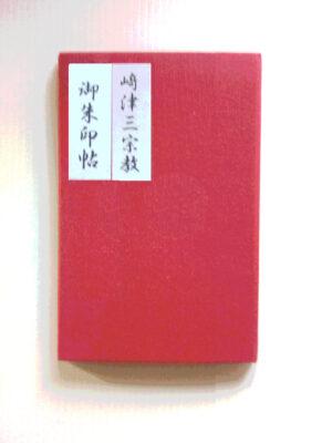 赤色(紋無し)2000円